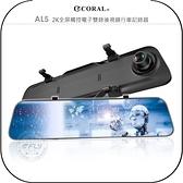《飛翔無線3C》CORAL AL5 2K全屏觸控電子雙錄後視鏡行車記錄器│公司貨│12吋 聲控 前後鏡頭