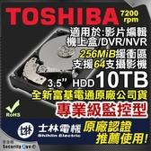 【台灣安防家】10TB 3.5吋 TOSHIBA 東芝 監控 硬碟 SATA3 MD06ACA DVR NAS
