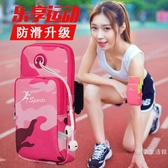 跑步手機臂包女華為手腕包通用臂套戶外放運動手機包男健身手機袋【618預熱】