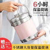 不銹鋼保溫桶超長保溫飯盒2/3/多層大容量便當盒飯桶【雲木雜貨】