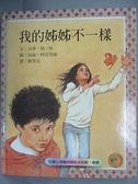 【書寶二手書T2/少年童書_J3O】我的姊姊不一樣_陳質采, 貝蒂瑞特