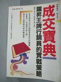 【書寶二手書T5/行銷_GQA】成交寶典-躍昇王牌行銷員的實戰策略_JAMES W.PIC