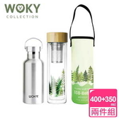 【WOKY 沃廚】春漾雙層玻璃/不鏽鋼保溫雙瓶禮盒組(2色可選)森林綠