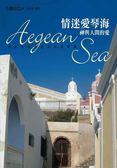 書情迷愛琴海─神與人間的愛