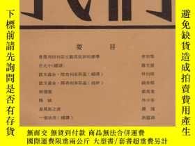 二手書博民逛書店罕見早期新文學讀本---我們月刊(第二號)(毛邊本)(1928年