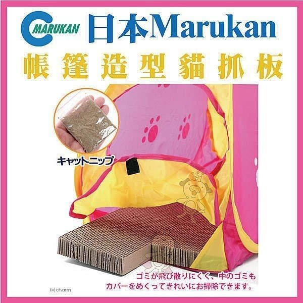 【Marukan】帳篷造型貓抓板(CT-258)
