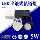 【奇亮科技】E極亮 5W 7珠 冷鍛式 LED 軌道燈 高演色性 CNS 省電超節能 軌道投射燈 含稅 90801