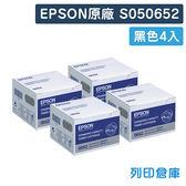 原廠碳粉匣 EPSON 4黑優惠組 S050652 (1K) / 適用 EPSON M1400 / MX14 / MX14NF