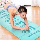 瑜伽墊 可折疊便攜式瑜伽墊防滑超薄旅行迷你小號方便攜帶女瑜珈健 小確幸生活館
