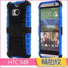 車輪紋 HTC ONE2 M8 手機殼 輪胎紋 HTC M8 保護套 全包 防摔 支架 外殼 硬殼 球形紋 足球紋 盔甲