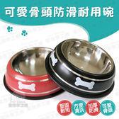 可愛骨頭防滑耐用碗 寵物碗 狗碗 飼料碗 狗飼料碗 貓碗 貓飼料碗 防滑碗 防滑寵物碗 耐用碗