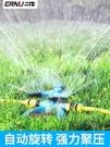 灑水器 旋轉噴頭自動噴灌灑水器園林草坪綠化360度噴水噴淋澆水澆菜 WW