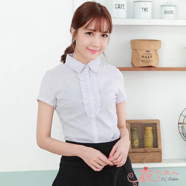 *衣衣夫人OL服飾店*【A33002】OL荷葉直紋短袖襯衫(紫)34-42吋