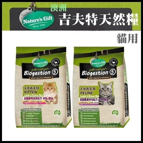 *WANG*【免運】【48-N-0113】吉夫特Gift《成貓護膚亮毛配方(羊肉+糙米)》3kg /天然貓糧