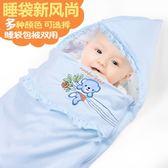 嬰兒睡袋秋冬保暖新生兒抱被兩用寶寶防踢被0-3-5-12個月春秋睡帶冬季免運直出 交換禮物