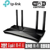 【南紡購物中心】TP-Link Archer AX50 AX3000 wifi 6 Gigabit雙頻802.11ax無線網路分享路由器