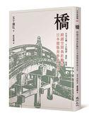 (二手書)橋:跨越空間與距離的日本建築美學與文化