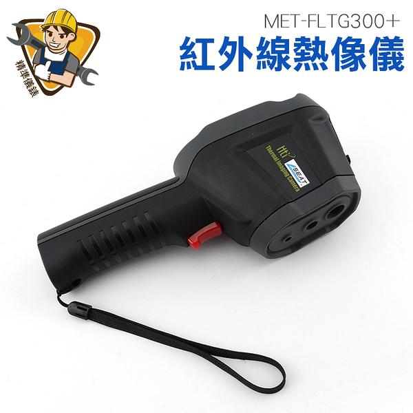 《精準儀錶旗艦店》紅外線測溫槍 紅外線熱像儀 紅外線測溫儀彩色顯示 漏水 MET-FLTG300+