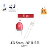 『堃喬』LED 5mm 紅光 20°直視角 透明膠面 發光二極體 5入裝/包『堃邑Oget』