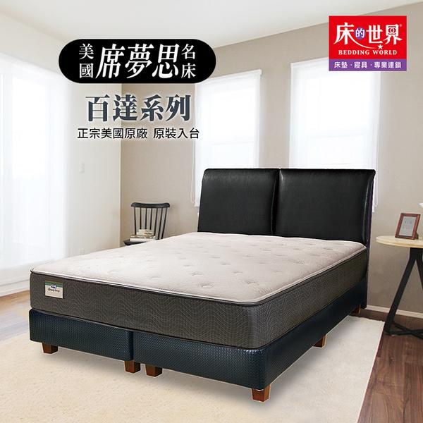 美國原裝席夢思-百達系列-美規CA King Size 182 x 212 cm 專利獨立筒彈簧床墊 含床的世界原廠配送