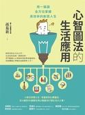 (二手書)心智圖法的生活應用:用一張圖全方位掌握高效率的創意人生