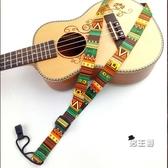 尤克里里背帶斜跨掛脖免打孔成人兒童學生ukulele小吉它帶子肩帶 快速出貨
