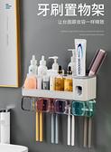 【8202】多功能牙刷架 漱口杯套裝 免打孔 自動擠牙膏 壁掛式 牙刷漱口杯置物架 (四口之家)