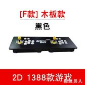 遊戲機 懷舊老式雙人搖桿街機潘多拉電視3D游戲機TA1154【極致男人】
