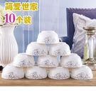 碗筷碗勺套裝10個裝陶瓷碗骨瓷餐具中式家用米飯碗微波爐4.5 寸碗【一周年店慶限時85折】