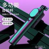 自拍桿 通用型一體式手機自拍桿三腳架帶遙控自拍神器自拍支架藍芽華為自 遇見初晴