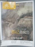 【書寶二手書T1/雜誌期刊_YKG】典藏古美術_234期_2012進或出等