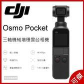 現貨 DJI OSMO Pocket 迷你三軸相機 錄影 手持穩定器 輕小便攜 口袋機4K錄影 公司貨 免運