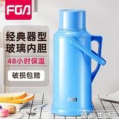 保溫壺富光熱水瓶大容量保溫壺學生宿舍用家用開水瓶暖瓶茶瓶老式熱水壺LX 晶彩
