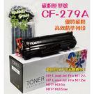 HP CF279A 黑色相容碳粉匣 適用...