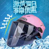 夏季摩托車成人頭盔男女通用防風防曬電動車安全帽 Ic597【Pink中大尺碼】