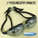 HE006戶外防風浪/比賽/浮潛型/成人/泳鏡/蛙鏡