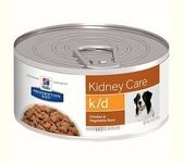 【寵愛家】Hills 希爾思處方腎臟保健狗罐頭k/d雞肉燉蔬菜156g