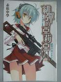 【書寶二手書T7/言情小說_KEB】緋彈的亞莉亞6_輕小說_赤松中學