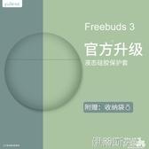 華為freebuds3保護套freebuds2 pro保護殼榮耀flypods無線藍芽耳機創意