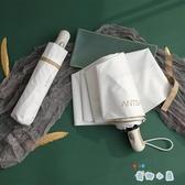 全自動太陽傘晴雨傘兩用女折疊遮陽防曬防紫外線傘摺疊傘【奇趣小屋】