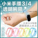 【A0101】《小米手環3/4通用》小米手環4 透明腕帶 小米手環3 果凍腕帶 小米腕帶 替換腕帶