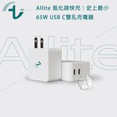 【A Shop】Allite 氮化鎵快充|史上最小 65W 雙口 USB-C 快充充電器 可加購專用高速傳輸線