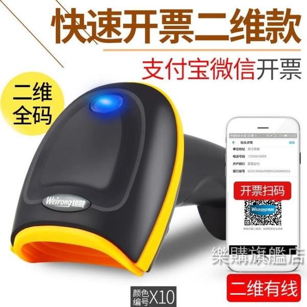 掃描器維融閃電開票助手二維碼掃描槍條形碼微信支付寶收銀掃碼槍搶器機wy