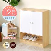 【Hopma】雙門四層鞋櫃/收納櫃-楓木配白