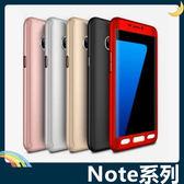 三星 Galaxy Note3 4 5 360度全包保護套 PC硬殼 前+後二合一組合款 三防完美包覆 手機套 手機殼