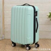 可愛密碼箱20寸行李箱皮箱26寸學生拉桿箱女韓版24寸小清新旅行箱艾美時尚衣櫥YYS