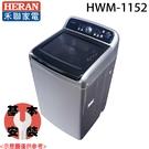 【HERAN禾聯】10.5KG 直立式手洗式洗衣機 HWM-1152 送基本安裝 免運費