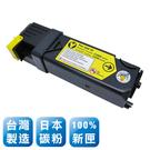 Epson S050627 台灣製日本巴川相容碳粉匣(黃色)