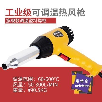 熱風槍 塑料焊槍汽車保險杠修復機熱熔維修焊接小型快速塑膠熱風槍『五金用品』220V