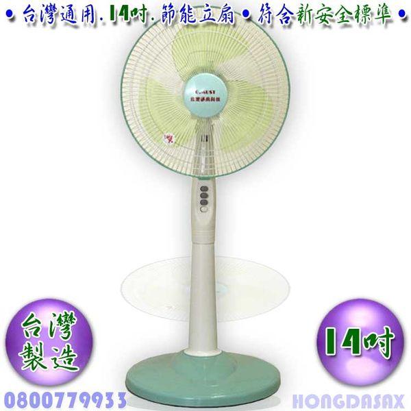 14吋節能立扇/風扇網面直徑約43公分送降溫冰晶片一組【3期0利率】【本島免運】